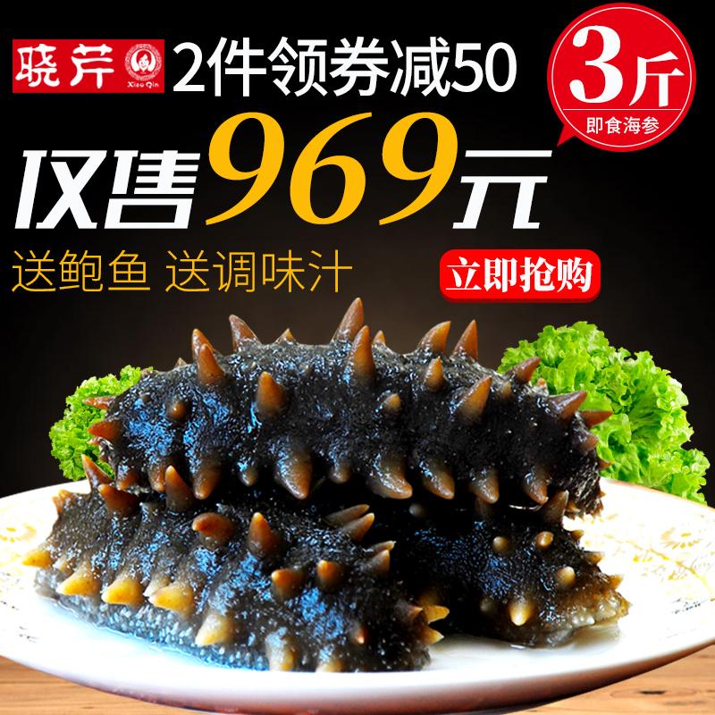 【晓芹海参】晓芹即食海参 冷冻辽刺参 10头/500克×3组1500克30只海鲜礼盒 送鲍鱼
